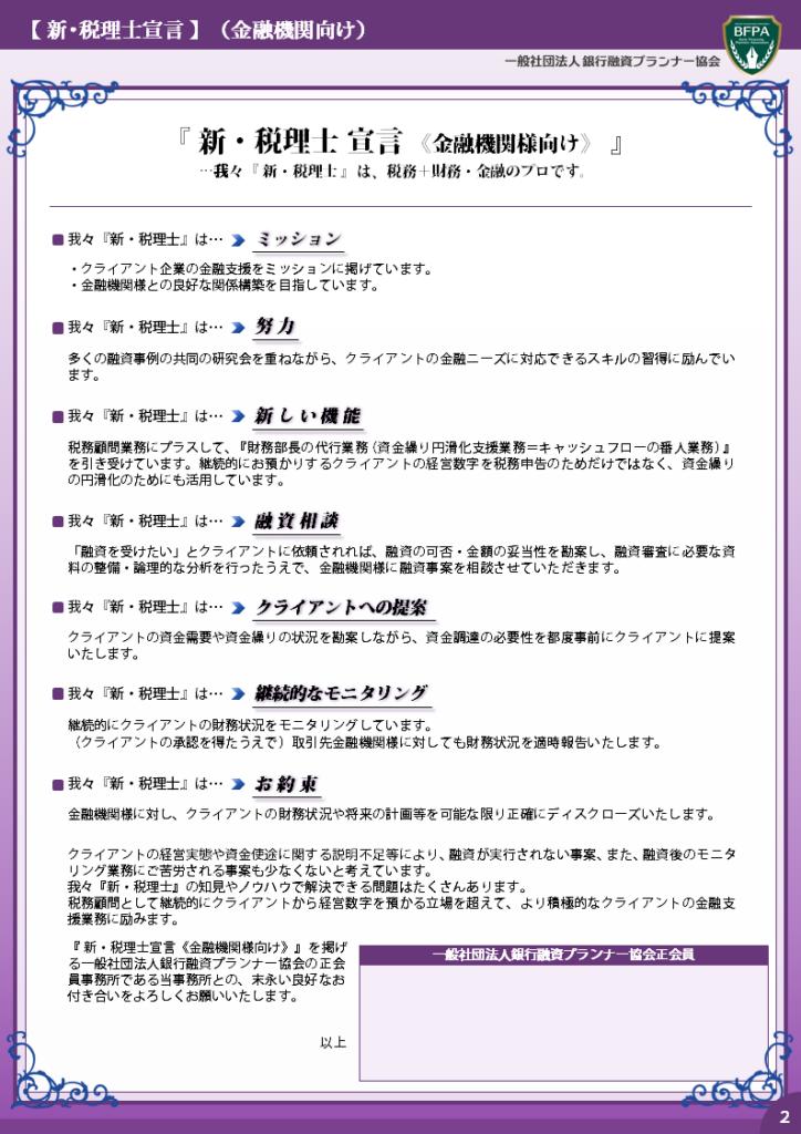 新・税理士宣言_金融機関向け